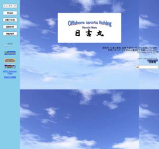 博多☆日吉丸 遊釣船