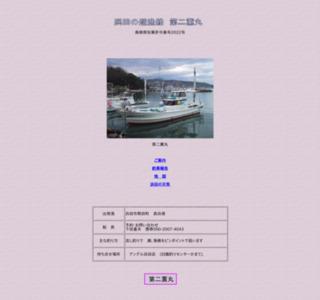 浜田の遊漁船 第二薫丸