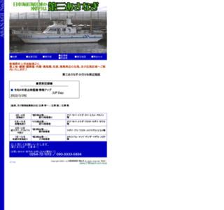 遊漁船 第三あさなぎ