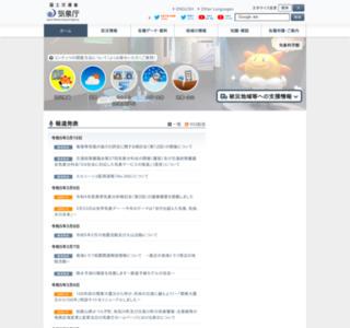 気象庁公式ホームページ
