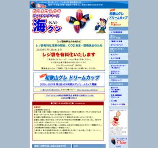 グレ釣り師 藤原義雄の店「海クン」