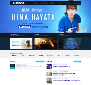 LUMICA(株式会社ルミカ)