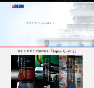 MEIHO (明邦化学工業株式会社)
