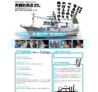 斉藤釣具釣船店
