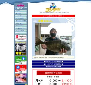 福岡・ヨシダ(吉田)釣具店