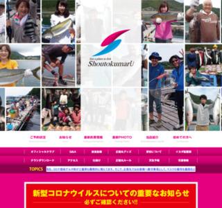海上釣り堀・正徳丸オフィシャルWEBサイト