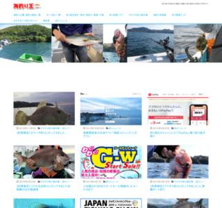 釣り船・釣り場の検索なら『釣り王』