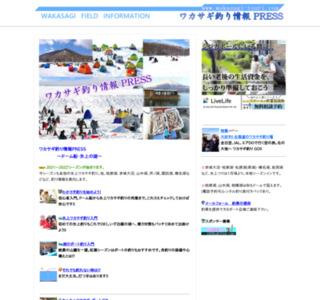 ワカサギ釣り情報PRESS〜わかさぎ釣りドーム船・氷上の湖〜