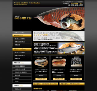 魚類専門 ゆあさ剥製工房