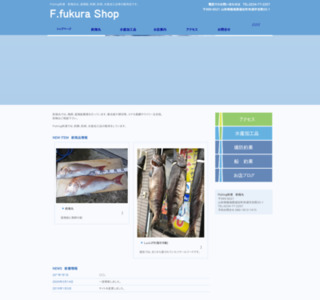 Fishing 吹浦