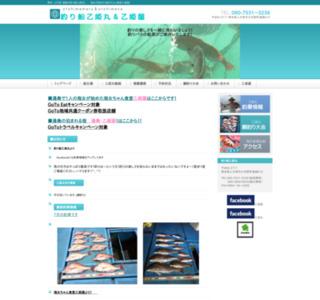 釣り船歴約30年!3隻体制!熊本の釣り船乙姫丸!!