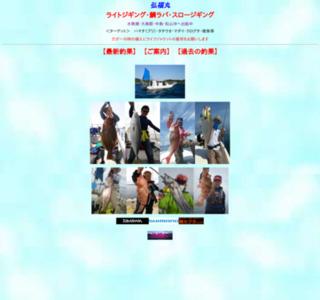 弘福丸のホームページ
