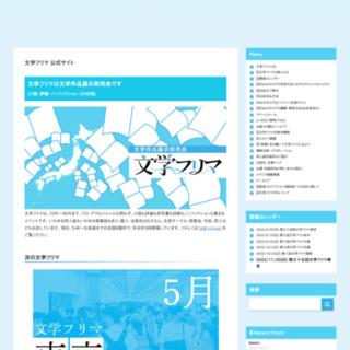文学フリマ - 文学フリマ公式サイト-お知らせ