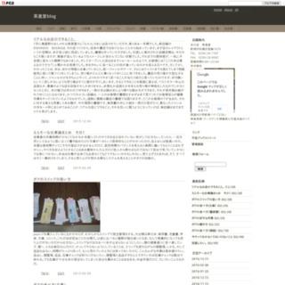英進堂blog
