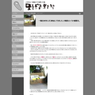 一箱古本市にぶじ参加してきました、の報告というか感想文。 [野宿野郎ウェブログ]