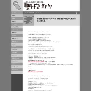 ☆野宿に関するトークイベント「東京野宿ナイト」のご案内☆の、お知らせ。 [野宿野郎ウェブログ]
