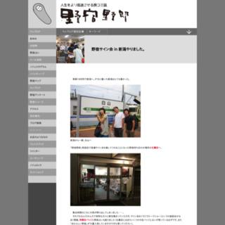 野宿サイン会 in 新潟やりました。 [野宿野郎ウェブログ]