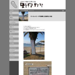 サンセットビーチ写真集(広島県生口島) [野宿野郎ウェブログ]