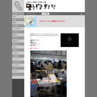 野宿野郎ウェブログ: 検索結果[コミケ]