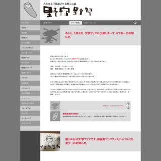 野宿野郎ウェブログ: 検索結果[文学フリマ]