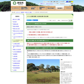 イベント広場(前浦)・多目的広場・芝生広場|野田市ホームページ