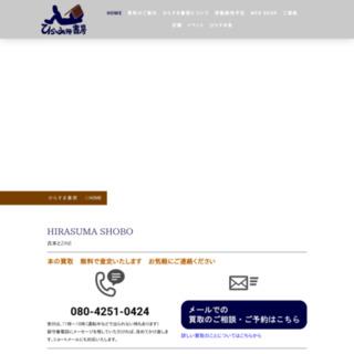 hirasumashobo - ひらすま書房