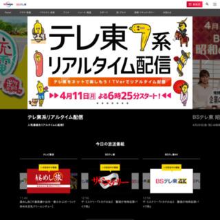 テレビ東京 | 地上デジタル7チャンネル