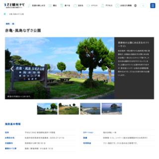 赤亀・風島なぎさ公園 | さど観光ナビ