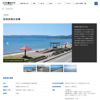佐和田海水浴場 | さど観光ナビ
