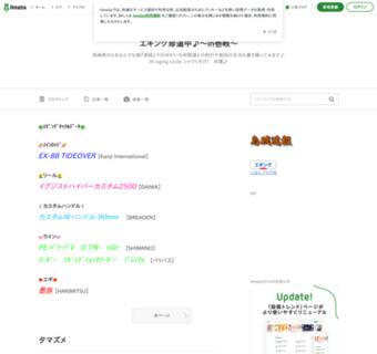 エギング珍道中♪ 〜in壱岐〜
