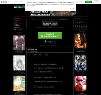ソルトブレーカーフィッシングブログ
