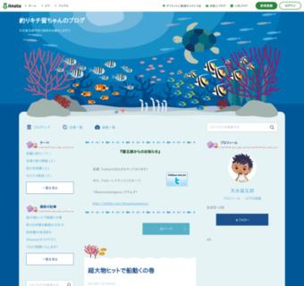 釣りキチ留ちゃんのブログ