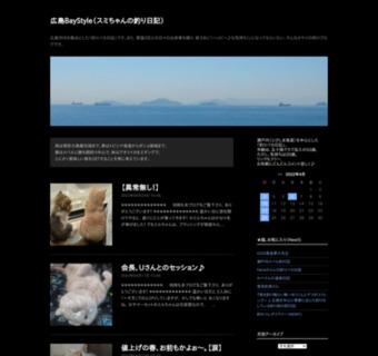 広島BayStyle(スミちゃんの釣り日記)
