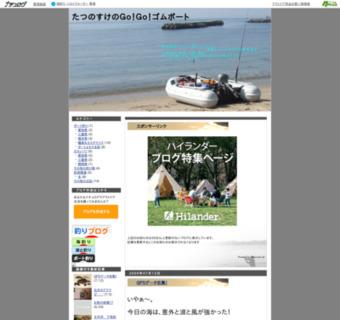 たつのすけのGo!Go!ゴムボート