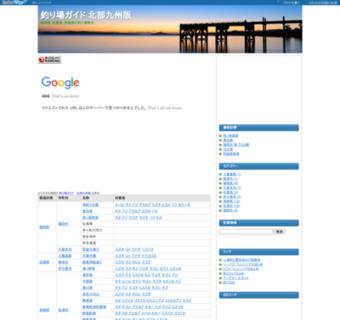 釣り場ガイド 北部九州版