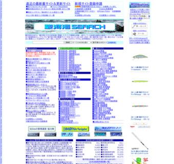 駿河湾SEARCH…駿河湾と沿岸地域の検索エンジン