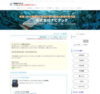 GPS 魚探 レーダー 激安価格で販売 HONDEX他