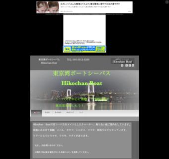 東京湾シーバス ひこちゃんボート