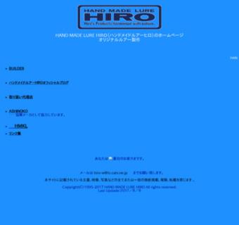 HAND MADE LURE HIROの公開HP