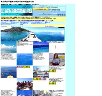 ★沖縄パヤオ★沖縄釣り船★巨大マグロ釣り★