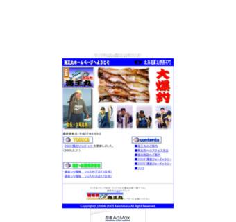 熊石町・海王丸のホームページ