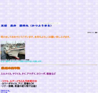 相模湾 三浦 長井 勝洋丸のホームページ