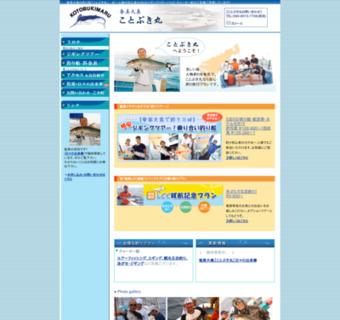 奄美大島の釣り船「ことぶき丸」