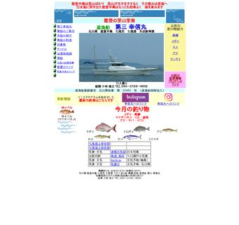 遊漁船 第三 幸信丸