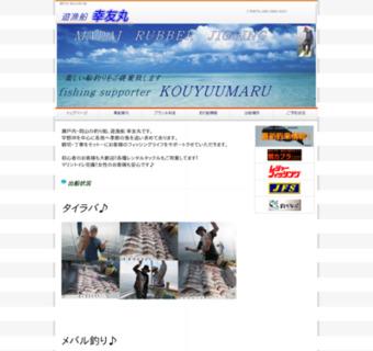瀬戸内・岡山の遊漁船 幸友丸