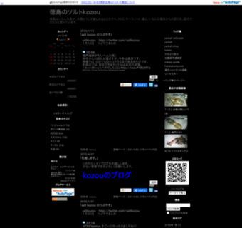 徳島のソルトkozou