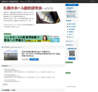 札幌中央へら鮒釣研究会 Information Search System