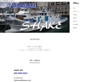 小樽遊漁船SHAKE(シェイク)