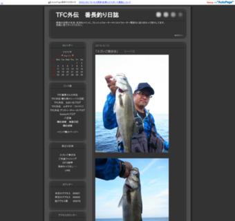 TFC外伝 番長釣り日誌