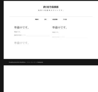 釣り好き/東海、福井県の堤防釣り